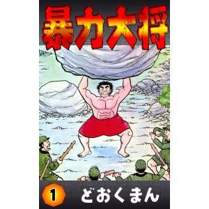 暴力大将 (全巻) 電子書籍版 / どおくまん|ebookjapan
