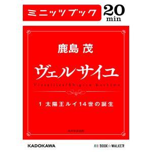 ヴェルサイユ (全巻) 電子書籍版 / 著者:鹿島茂|ebookjapan