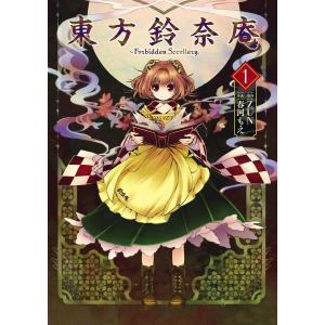 東方鈴奈庵 〜 Forbidden Scrollery. (1〜5巻セット) 電子書籍版 / 原作:ZUN 漫画:春河もえ|ebookjapan