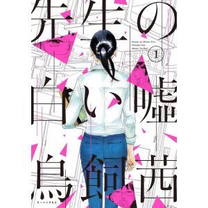 先生の白い嘘 (1〜5巻セット) 電子書籍版 / 鳥飼茜