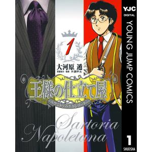 王様の仕立て屋〜サルトリア・ナポレターナ〜 (全巻) 電子書籍版 / 大河原遁|ebookjapan