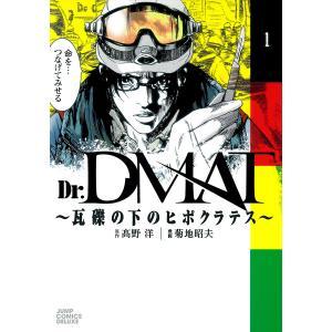Dr.DMAT〜瓦礫の下のヒポクラテス〜 (全巻) 電子書籍版 / 原作:高野洋 漫画:菊地昭夫|ebookjapan