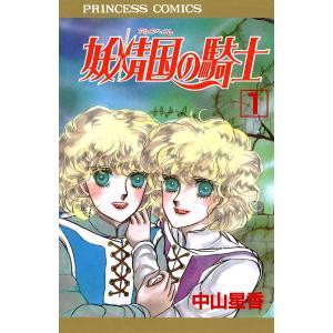 妖精国の騎士(アルフヘイムの騎士) (全巻) 電子書籍版 / 中山星香 ebookjapan