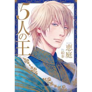 5人の王シリーズ (全巻) 電子書籍版 / 恵庭/絵歩|ebookjapan