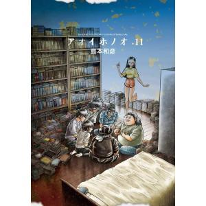 【初回50%OFFクーポン】アオイホノオ (11〜15巻セット) 電子書籍版 / 島本和彦 ebookjapan