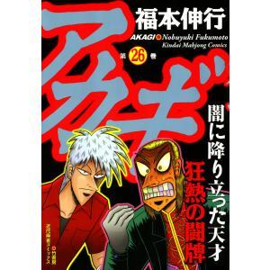 アカギ (26〜30巻セット) 電子書籍版 / 福本伸行|ebookjapan
