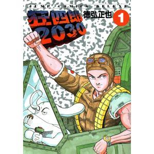狂四郎2030 (全巻) 電子書籍版 / 徳弘正也|ebookjapan