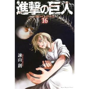進撃の巨人 (16〜20巻セット) 電子書籍版 / 諫山創