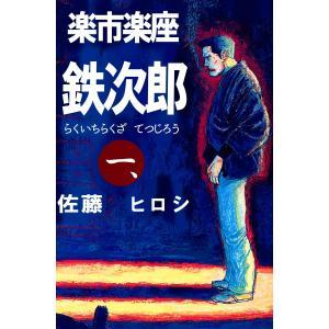 楽市楽座鉄次郎 (全巻) 電子書籍版 / 佐藤ヒロシ
