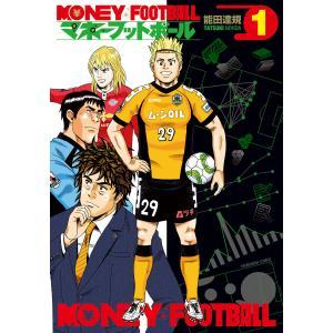 マネーフットボール (1〜5巻セット) 電子書籍版 / 能田達規