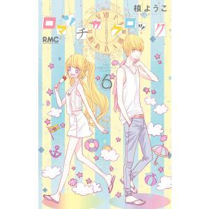 ロマンチカ クロック (6〜10巻セット) 電子書籍版 / 槙ようこ|ebookjapan