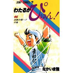 【初回50%OFFクーポン】わたるがぴゅん! (46〜50巻セット) 電子書籍版 / なかいま強 ebookjapan