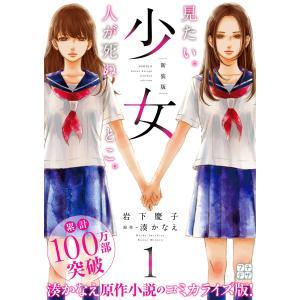 少女 新装版 プチデザ (1〜5巻セット) 電子書籍版 / 原作:湊かなえ 漫画:岩下慶子
