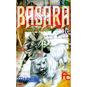BASARA(バサラ) (16〜20巻セット) 電子書籍版 / 田村由美|ebookjapan