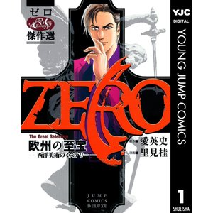 ゼロ The Great Selection (全巻) 電子書籍版 / 原作:愛英史 漫画:里見桂|ebookjapan