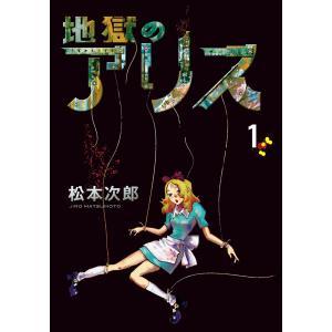 地獄のアリス (1〜5巻セット) 電子書籍版 / 松本次郎|ebookjapan