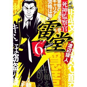 死神監察官雷堂 (6〜10巻セット) 電子書籍版 / 渡辺獏人|ebookjapan