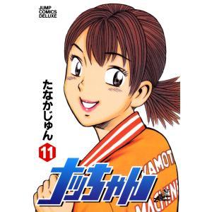 ナッちゃん (11〜15巻セット) 電子書籍版 / たなかじゅん|ebookjapan