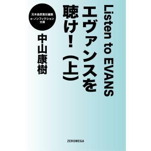 エヴァンスを聴け! (全巻) 電子書籍版 / 中山康樹|ebookjapan