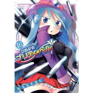 魔法少女プリティ☆ベル (16〜20巻セット) 電子書籍版 / KAKERU|ebookjapan