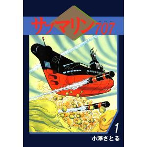 サブマリン707 (全巻) 電子書籍版 / 小澤さとる|ebookjapan