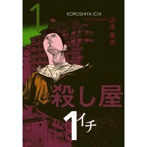【初回50%OFFクーポン】殺し屋1(イチ) (1〜5巻セット) 電子書籍版 / 山本英夫|ebookjapan