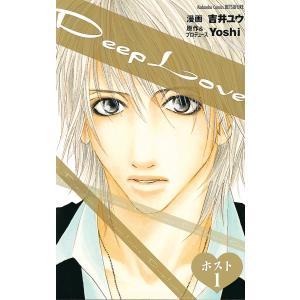 【初回50%OFFクーポン】Deep Love ホスト 分冊版 (1〜5巻セット) 電子書籍版 / 漫画:吉井ユウ 原作&プロデュース:Yoshi|ebookjapan