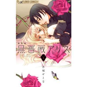 黒薔薇アリス(新装版) (1〜5巻セット) 電子書籍版 / 水城せとな|ebookjapan