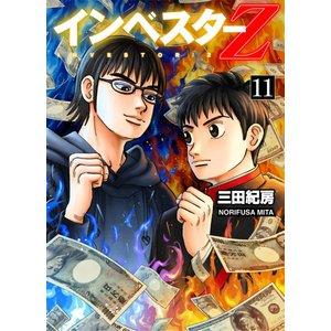Norifusa Mita 出版社:コルク 提供開始日:2016/11/21 タグ:青年マンガ 社会...