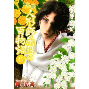 鬼談 人形師雨月の百物語 (6〜10巻セット) 電子書籍版 / 櫂広海|ebookjapan