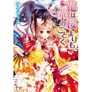 花は桜よりも華のごとく (全巻) 電子書籍版 / 著者:河合ゆうみ イラスト:サカノ景子|ebookjapan