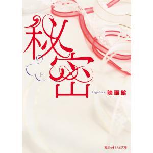 秘密 (全巻) 電子書籍版 / 著者:映画館|ebookjapan