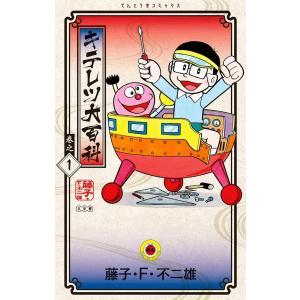 キテレツ大百科 (全巻) 電子書籍版 / 藤子・F・不二雄