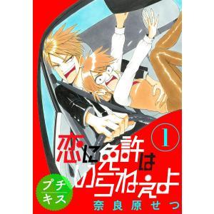 恋に免許はいらねぇよ プチキス (1〜5巻セット) 電子書籍版 / 奈良原せつ|ebookjapan