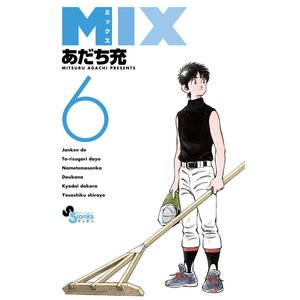MIX (6〜10巻セット) 電子書籍版 / あだち充|ebookjapan