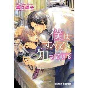 僕はすべてを知っている (1〜5巻セット) 電子書籍版 / 高久尚子|ebookjapan