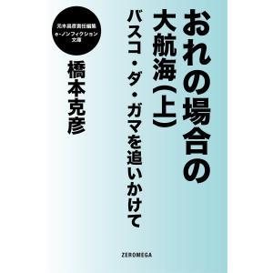 おれの場合の大航海 (全巻) 電子書籍版 / 橋本克彦|ebookjapan