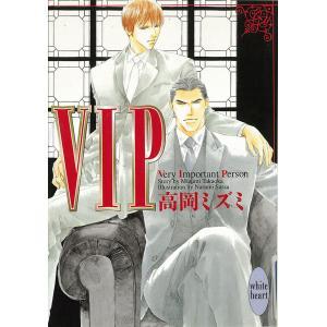 VIP (全巻) 電子書籍版 / 高岡ミズミ ebookjapan