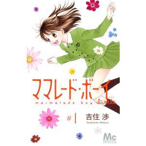 ママレード・ボーイ little (1〜5巻セット) 電子書籍版 / 吉住渉