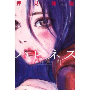 ハピネス (1〜5巻セット) 電子書籍版 / 押見修造