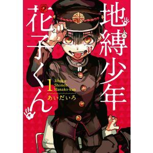地縛少年 花子くん (1〜5巻セット) 電子書籍版 / あいだいろ ebookjapan