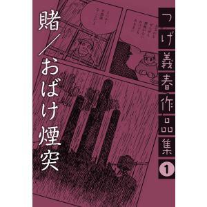 つげ義春作品集 (全巻) 電子書籍版 / つげ義春|ebookjapan