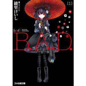 B.A.D. (全巻) 電子書籍版 / 著者:綾里けいし イラスト:kona|ebookjapan
