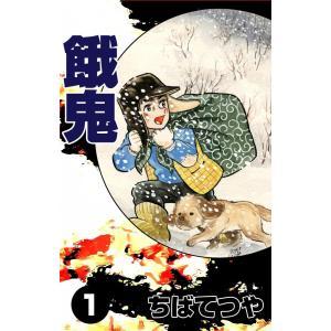 餓鬼 (1〜2巻セット) 電子書籍版 / ちばてつや|ebookjapan