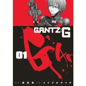 【初回50%OFFクーポン】GANTZ:G (全巻) 電子書籍版 / 原作:奥浩哉 作画:イイヅカケイタ|ebookjapan