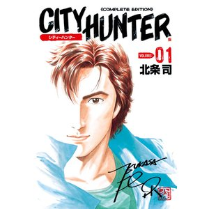 シティーハンター 完全版 (1〜5巻セット) 電子書籍版 / 北条司