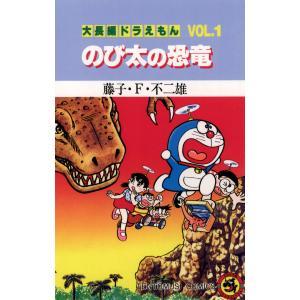 大長編ドラえもん (1〜24巻セット) 電子書籍版 / 藤子・F・不二雄