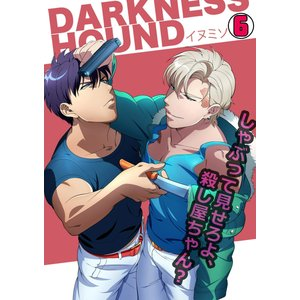 DARKNESS HOUND〜しゃぶって見せろよ、殺し屋ちゃん?〜 (6〜10巻セット) 電子書籍版 / イヌミソ ebookjapan