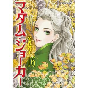 マダム・ジョーカー (16〜20巻セット) 電子書籍版 / 名香智子|ebookjapan