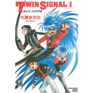 TWIN SIGNAL (1〜5巻セット) 電子書籍版 / 大清水さち ebookjapan